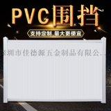 廣東圍擋廠家大量出售PVC塑膠鋼圍擋水馬鐵馬