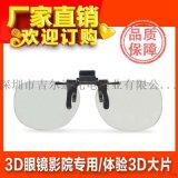 圓偏光3D電影院眼鏡塑料近視夾片電影院專用