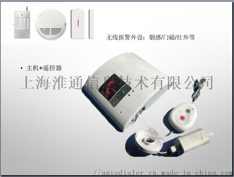 MAX120IOT物聯網居家老人呼叫報 器