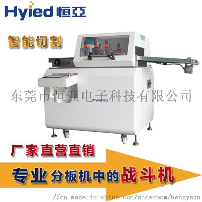 恒亚镇江HY1在线式分板机_品质稳定_寿命长