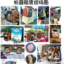 冰淇淋机租赁上海彩色冰淇淋机出租展会冰淇淋机服务