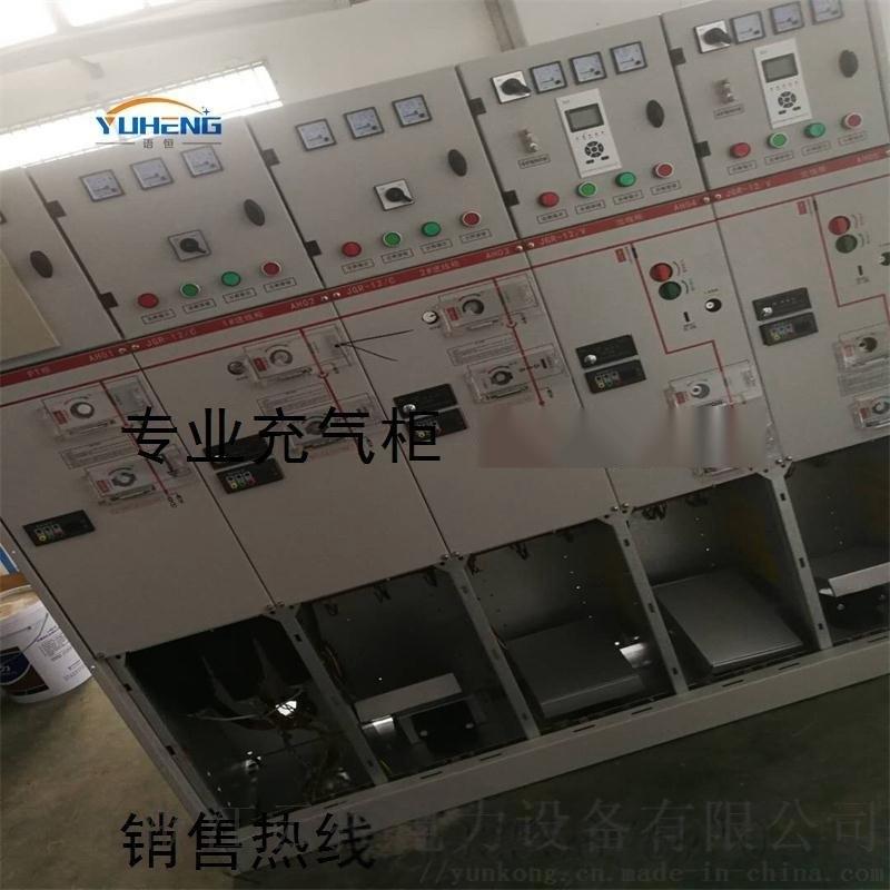 XGN-12高壓環網櫃