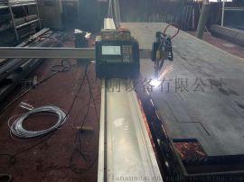 小型便携式数控切割机(YDHG-1500)