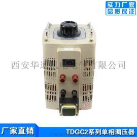 西安调压器TDGC2-15KVA220V单相调压器