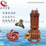 新祁东ZJQ潜水渣浆泵污水搅拌器河道清淤泵