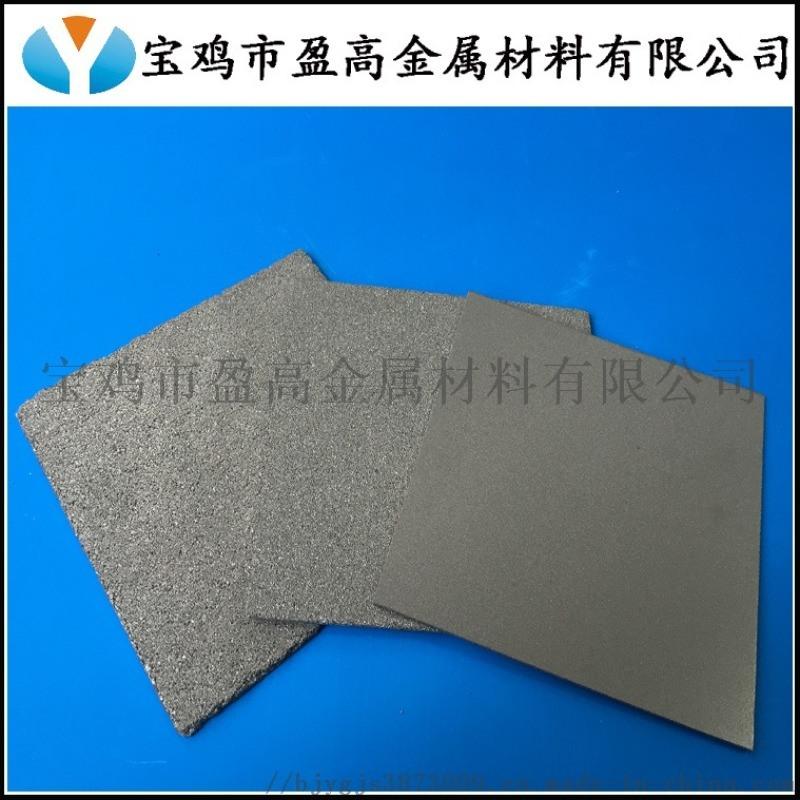 纸袋称用透气钛板、微孔钛过滤板