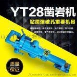 Y6型鑿岩機銷售,Y6型鑿岩機,鑿岩機廠家