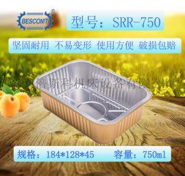 厂家直销750ml铝箔餐盒一次性打包盒食品包装盒