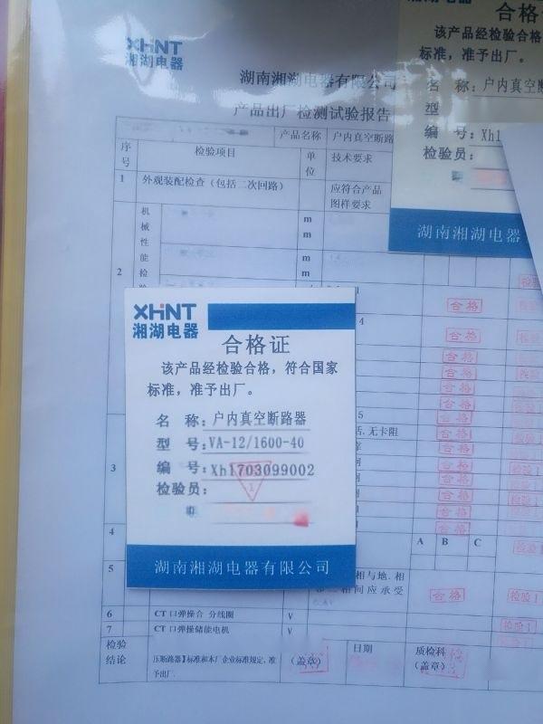 湘湖牌YH10CX-204/592氧化锌避雷器说明书