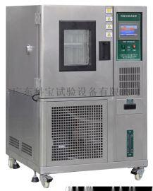 高低温试验机 温湿度试验机 广东科宝高低温试验机