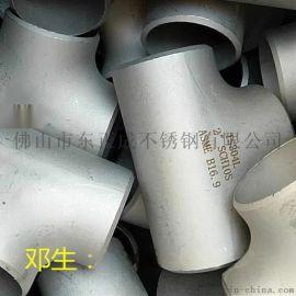 珠海不锈钢三通厂家,生产304不锈钢三通现货
