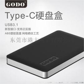 移动硬盘盒2.5寸,厂家供应