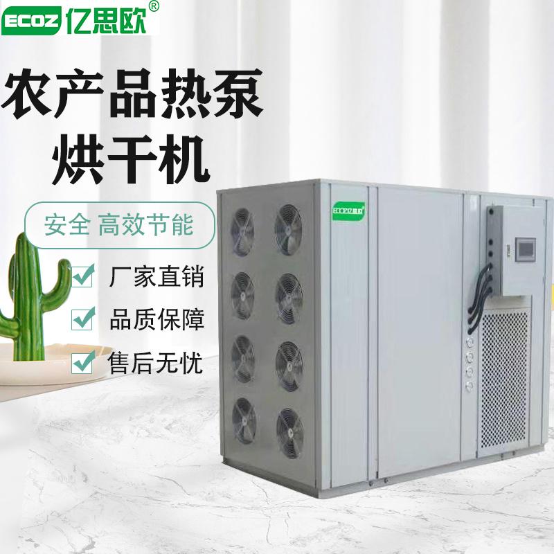 空气源蔬菜干果 高温热泵烘干机腊肠农产品烘干设备