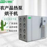 空氣源蔬菜乾果 高溫熱泵烘乾機臘腸農產品烘乾設備