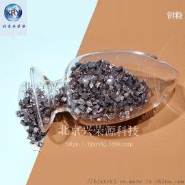 99.9%高纯钽粒 钽颗粒钽 添加剂蒸发镀膜钽颗粒