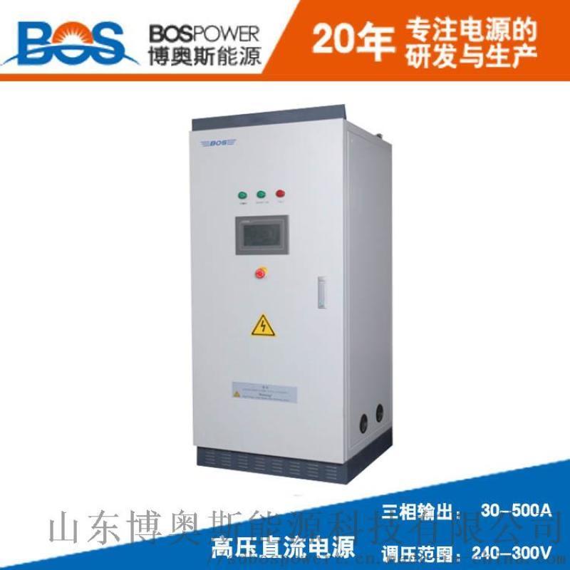 50A270V高壓直流電源博奧斯廠家直銷直流電源