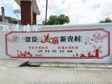 新农村文化墙壁画