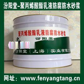 聚丙烯酸酯乳液防腐防水砂浆、池壁防水防腐涂料
