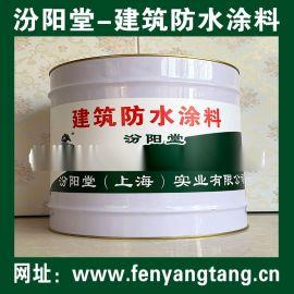 建筑防水涂料、粘结力强、涂膜坚韧、抗水渗透