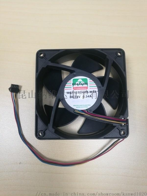 臺灣永立Protechnic 24V*12038