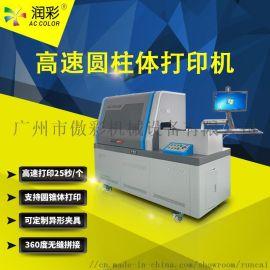 360度无缝高速圆柱体打印机UV彩色