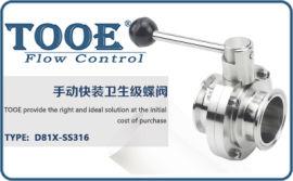 美国图尔TOOE进口快装式手动电动气动卫生级蝶阀