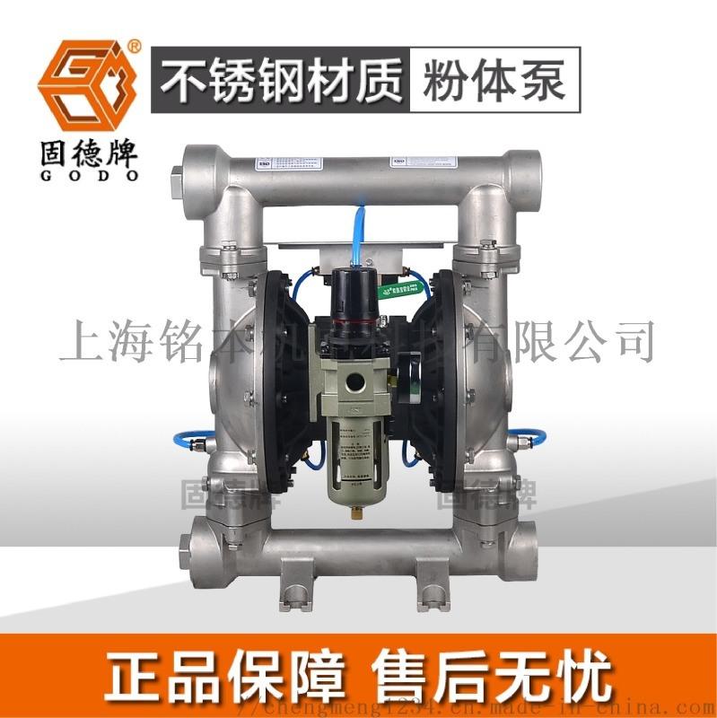 碱式碳酸锌输送用QBF3-80PF不锈钢粉体泵