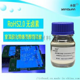 单组份有机硅敷型涂料 无卤PCB电路板涂覆硅胶