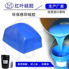 移印膠頭用的移印硅膠、好上油好落油的移印硅膠