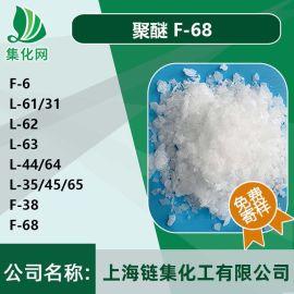 聚醚F-68 丙二醇嵌段聚醚