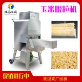 玉米脱粒设备 新鲜玉米脱粒机 玉米粒梗分离设备