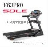 SOLE速尔F63PRO商用跑步机大型健身房器材