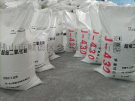 佛山金纯产超细二氧化硅1250目低铁白炭黑