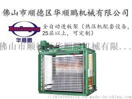 热压机全自动进板架板材自动进出料可定制层数