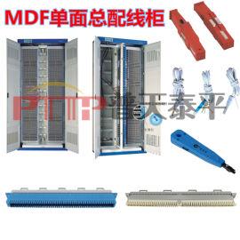 JPX180S型单面配线架 MDF音频配线架