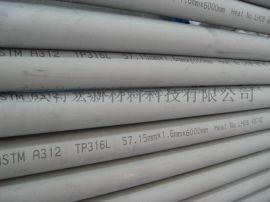S31608不锈钢管 不锈钢无缝管