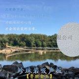 珍珠岩穿孔複合吸聲板600×600×20mm