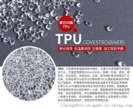 聚氨酯塑料 阻燃TPU塑胶颗粒