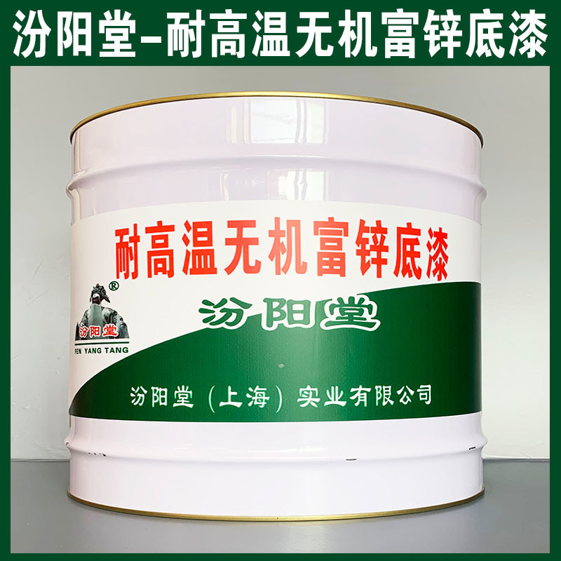 耐高温无机富锌底漆、生产销售、耐高温无机富锌底漆