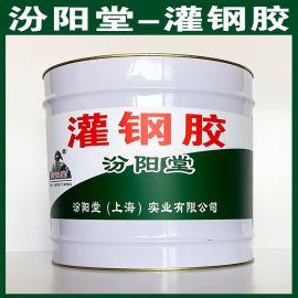灌钢胶、良好的防水性、灌钢胶、工期短