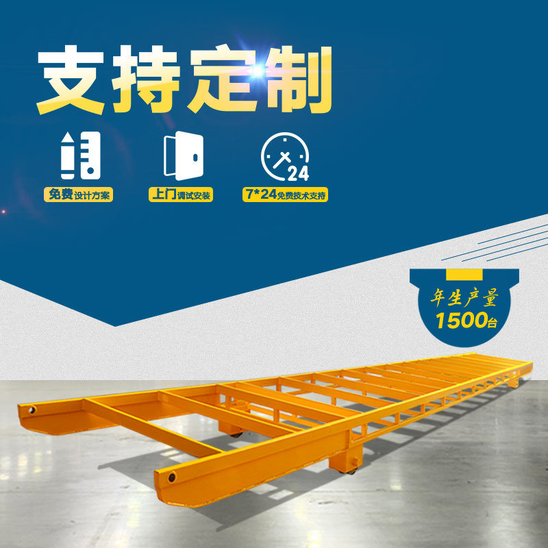 蓄电池物流轨道车缓冲装置电动轨道平板车