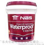 耐博仕 克锈灵水性环保固锈剂生产厂家