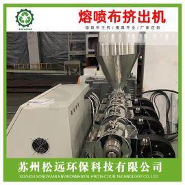 江苏厂家直销熔喷无纺布生产线 熔喷布挤出机