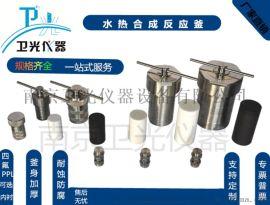 实验室水热合成反应釜四氟内衬/不锈钢反应釜/反应釜