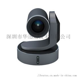 超清视频会议摄像头20倍变焦高清摄像机
