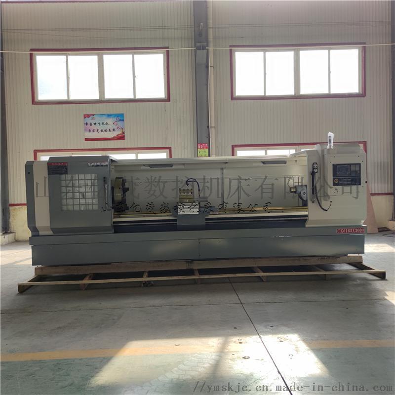 數控車牀CK6163-3000廠家