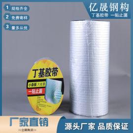铝箔丁基防水密封胶带 丁基胶带 可定制 欢迎下单
