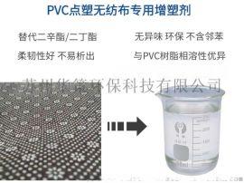 PVC点塑无纺布环保增塑剂 柔软无毒耐粘接