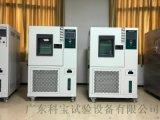 150L應力篩選試驗箱 汽車零部件測試恆溫恆溼箱