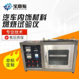 内饰材料燃烧试验仪 皮套皮革阻燃性能测试仪